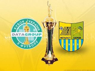 «Металлист» пролетел мимо Кубка Украины