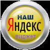 добавить на Яндекс