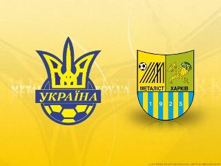 Сборная Украины U-17 выиграла Кубок Развития