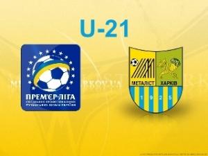 2-й тур чемпионата УПЛ U-21. Первое поражение в сезоне