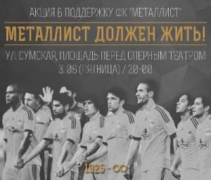 поддержка ФК Металлист